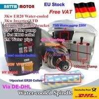Free VAT CNC 3KW Water Cooled Spindle Motor ER20 & 3kw Inverter VFD 220V & 100mm clamp & Water pump & pipes & 1set ER20 collet