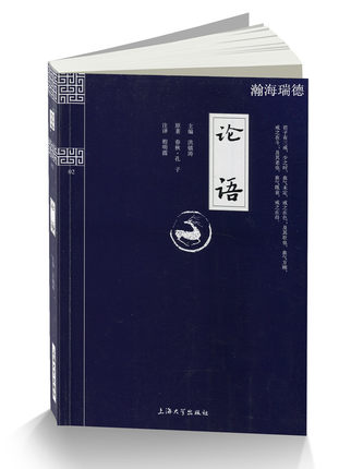The Complete Works Of The Analects Of Confucius