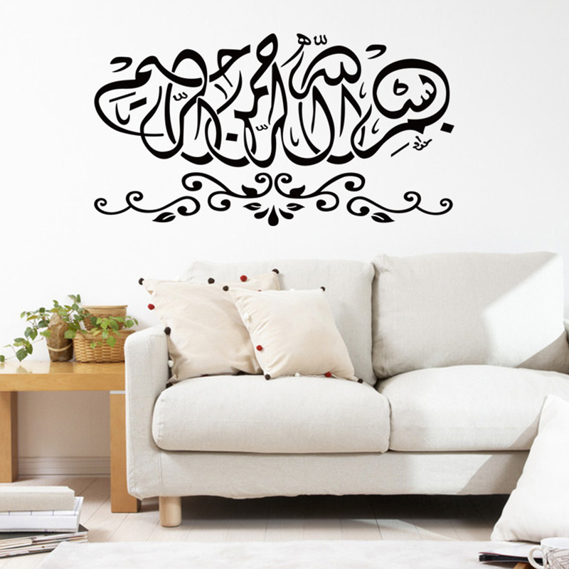 Islam Text Wall Stickers Home Decorations Diy Muslim Bedroom Mosque