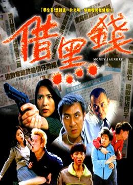 《黑金之王》2000年香港喜剧电影在线观看