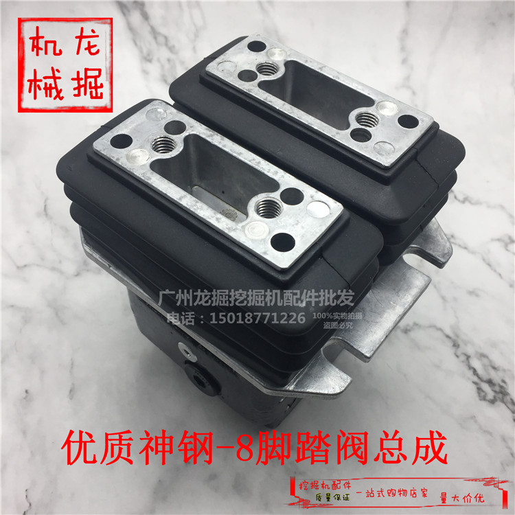 Excavator Accessories Shen Steel <font><b>SK200</b></font>/210/250/260/350-<font><b>8</b></font> Super <font><b>8</b></font> walking pedal valve Assembly pedal image