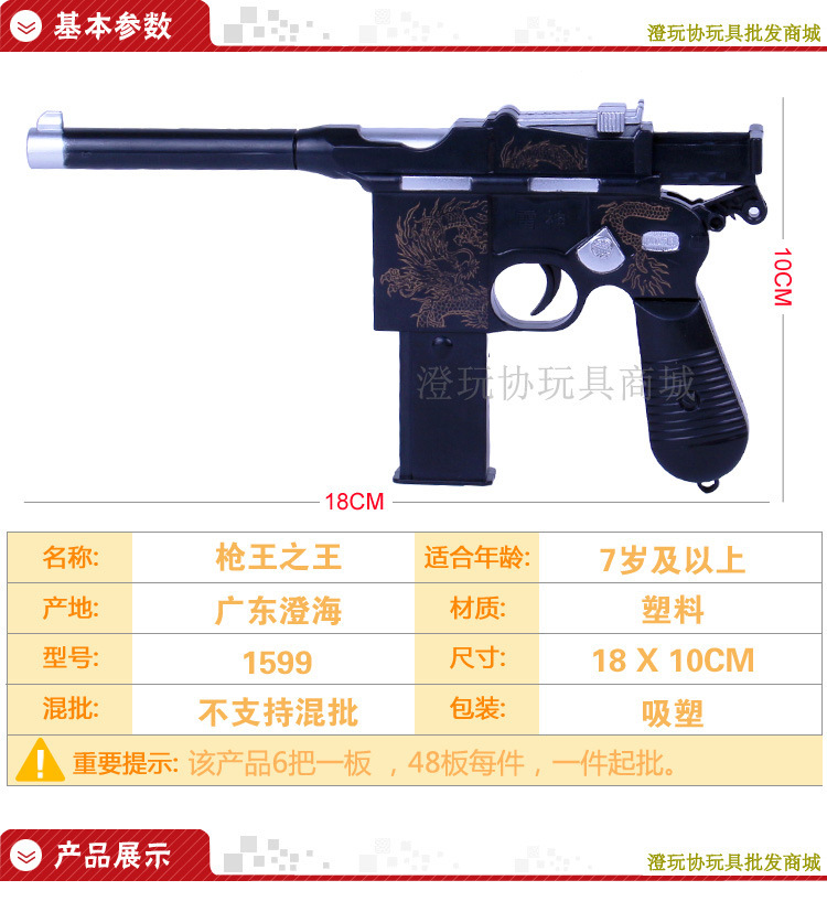 Factory direct sale wholesale barge shell children's toy gun