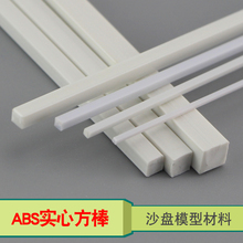 ABS DIY  scale ABS smooth square bar rod Dia 5.0mm length 50cm Bar for architectural model Layout making materials свитшот print bar square