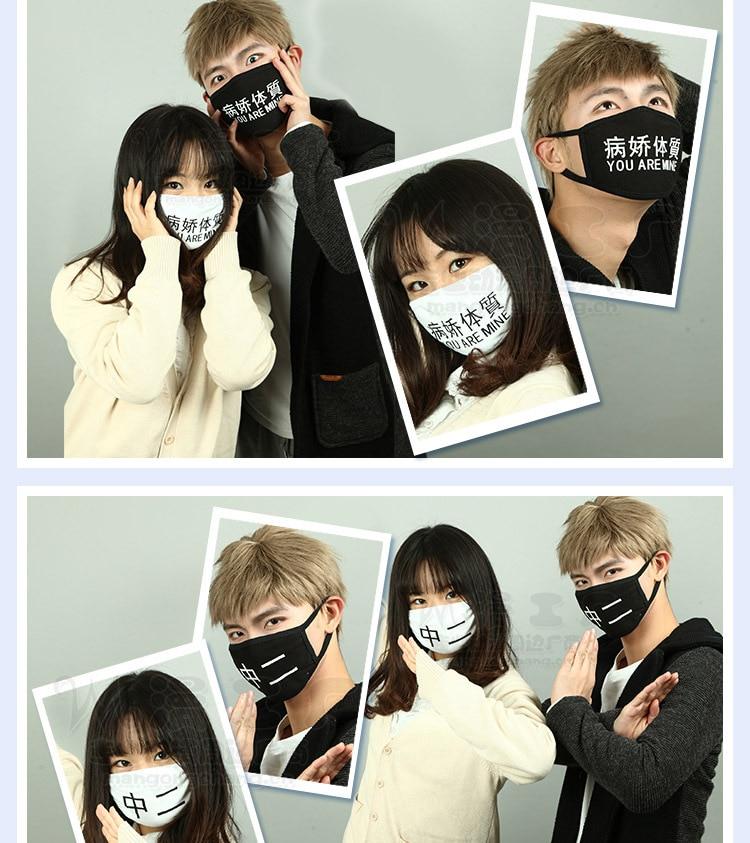 07  Anime Character textual content cosplay masks Evil lady Proud humorous Distinctive style Snug breathable unisex maschera di protezione HTB13ouArxuTBuNkHFNRq6A9qpXa1