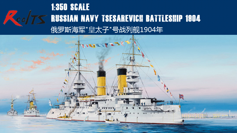 RealTS Russian Navy Tsesarevich Battleship 1904 (1/350 model kit, Trumpeter 05338) цена