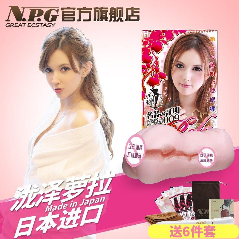 Juguetes sexuales NPG japonés para hombres, masturbador de bolsillo para hombres, juguete erótico de silicona suave para hombres, productos sexuales para adultos - 2