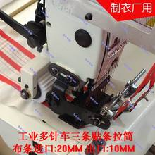 Industrial sewing machine parts multi needle car three stick strip drawing tube