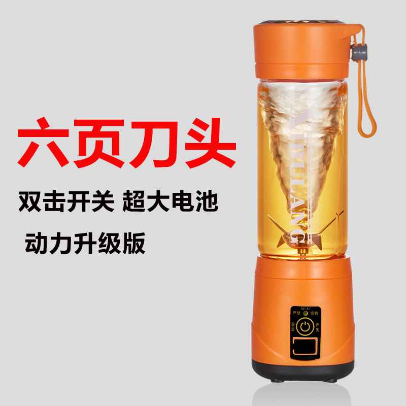 Juicer Squeezer Rechargeable Portable Juice Cup Electric Mini Juice Cup Glass Cooking Cup Small Juicer Household