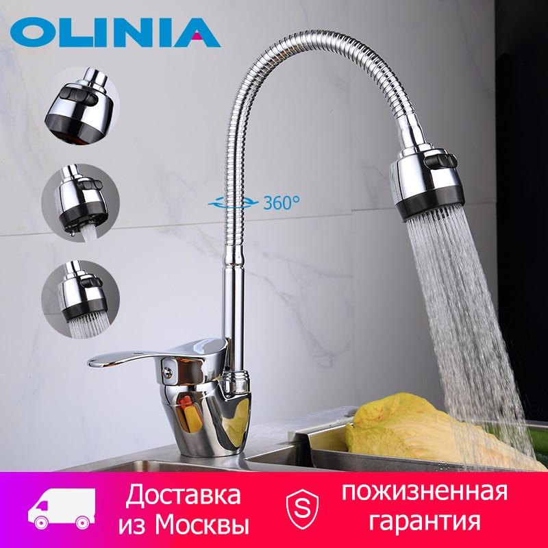Olinia настенных установлен Кухня Раковина кран для здоровой жизни 360 градусов вращения Pull подпушка спрей Outlet Смесители OL8095W
