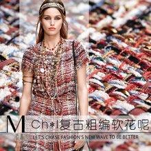 2018 новый осенний и зимний новый высококачественный модный на заказ костюмная ткань для женщин пальто с 145 см модная ткань DIY шитье горячая распродажа