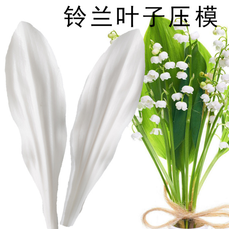 2Pcs Lily of the Valley Leaf Silicone Mold Fondant Mould Cake Decorating Tool Chocolate Mold, Sugarcraft, Kitchen Accessories