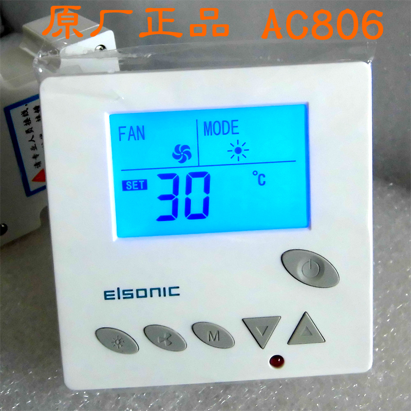 ELSONIC central air-conditioning thermostat temperature control thermostat switch panel air conditioning switch AC806 rice cooker parts temperature control switch thermostat