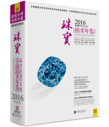 2016 Yearbook global jewelry auction auction Yearbook Language Chinese rookie yearbook four
