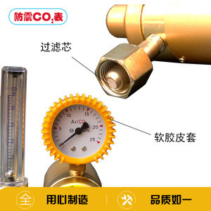 Image 4 - Co2 Pressure Reducing Meter Mixed Gas Heater 36C/220V  Reducer control valve welding Flowmeter