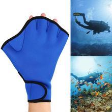 Недавно 1 пара плавательные Перчатки Водные Фитнес Водонепроницаемость Aqua Fit Paddle тренировочные перчатки без пальцев