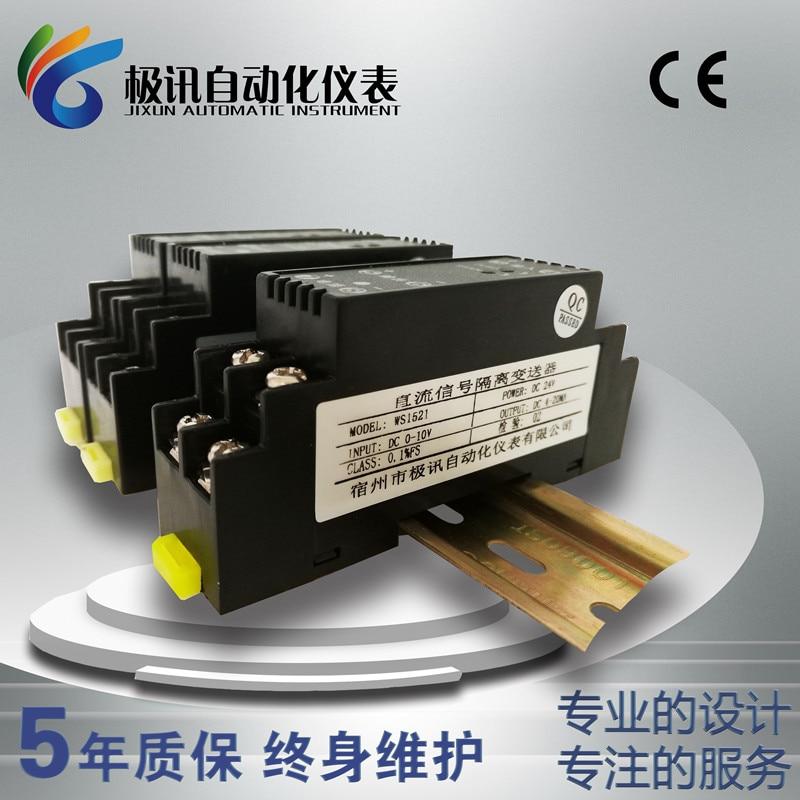 WS1521 DC voltage signal isolation transmitter current conversion module 0-10V0-5V75mV4-20mA цена