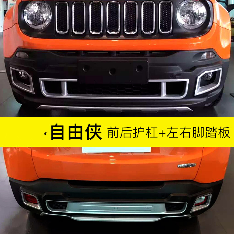 Car accessories plastic ABS Chrome Front+Rear bumper cover trim Original pedal Fit For Jeep Renegade 2016-2017
