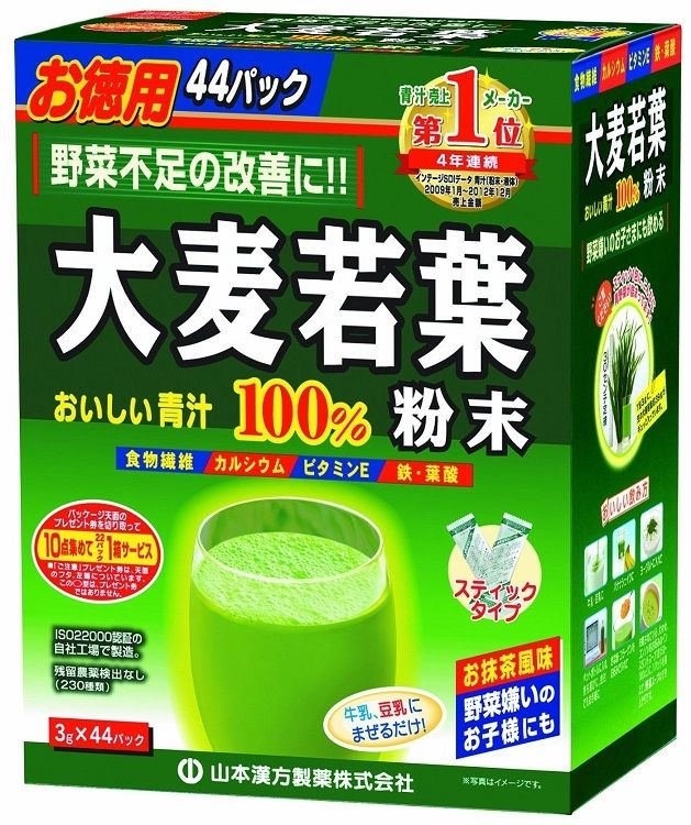 Yamamoto Kanpo D'orge Jeunes Feuilles 100% Aojiru Vert Poudre De Jus 3g x 44 packs
