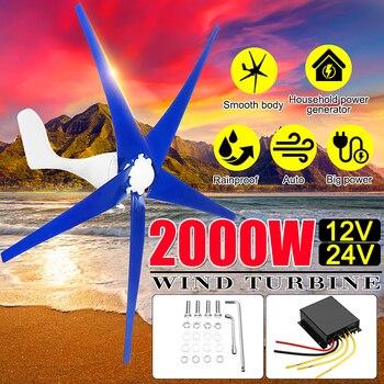 Новейшая модель; 2000 Вт 12/24 V защитой от ветра турбины генератора 3/5 ветра лопатки OptionWind контроллер подарок подходит для дома + монтажные аксес...