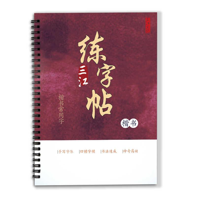 3D Karakter Cina Dapat Digunakan Kembali Alur Kaligrafi Copybook Dihapus Pena Belajar Hanzi Orang Dewasa Seni Menulis Buku