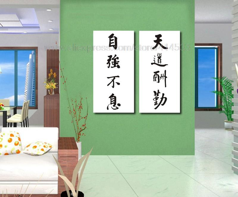 High Quality Chinese Meaning Word Painting Printed On Canvas Artwork Living Room Wall Studyroom Background