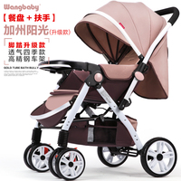 High landscape stroller can sit reclining light folding baby umbrella four wheel baby stroller