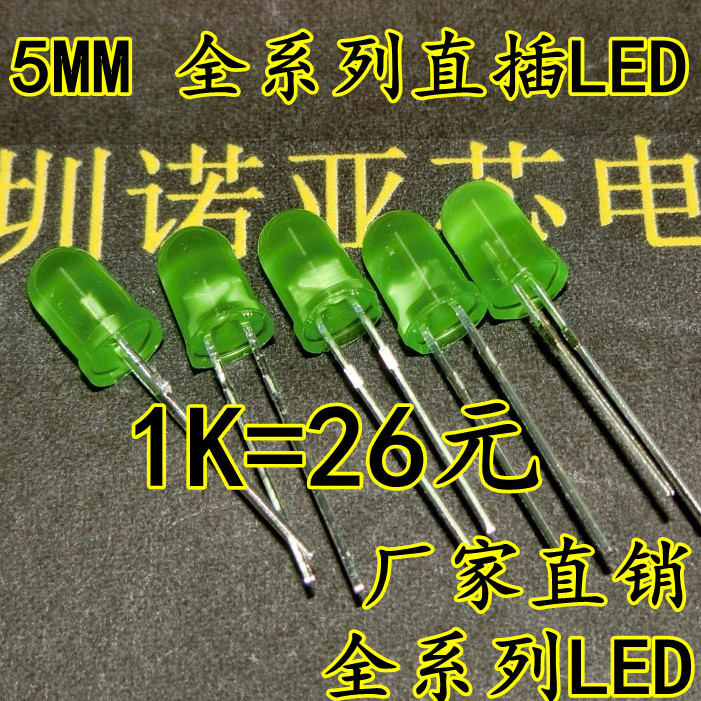 1000pcs F5 highlighted 5mm green light green light emitting diode line round green hair green LED ic...