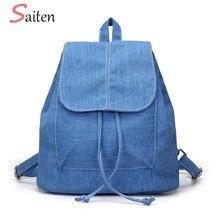 Новинка 2017 года джинсовые женские рюкзак шнурок школьные сумки для подростков девочек небольшой рюкзак женский рюкзак Bolsas Mochilas feminina