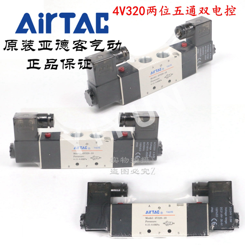 4V320-10 Pneumatic components AIRTAC 5 port 2 position  Solenoid Valve One year warranty4V320-10 Pneumatic components AIRTAC 5 port 2 position  Solenoid Valve One year warranty