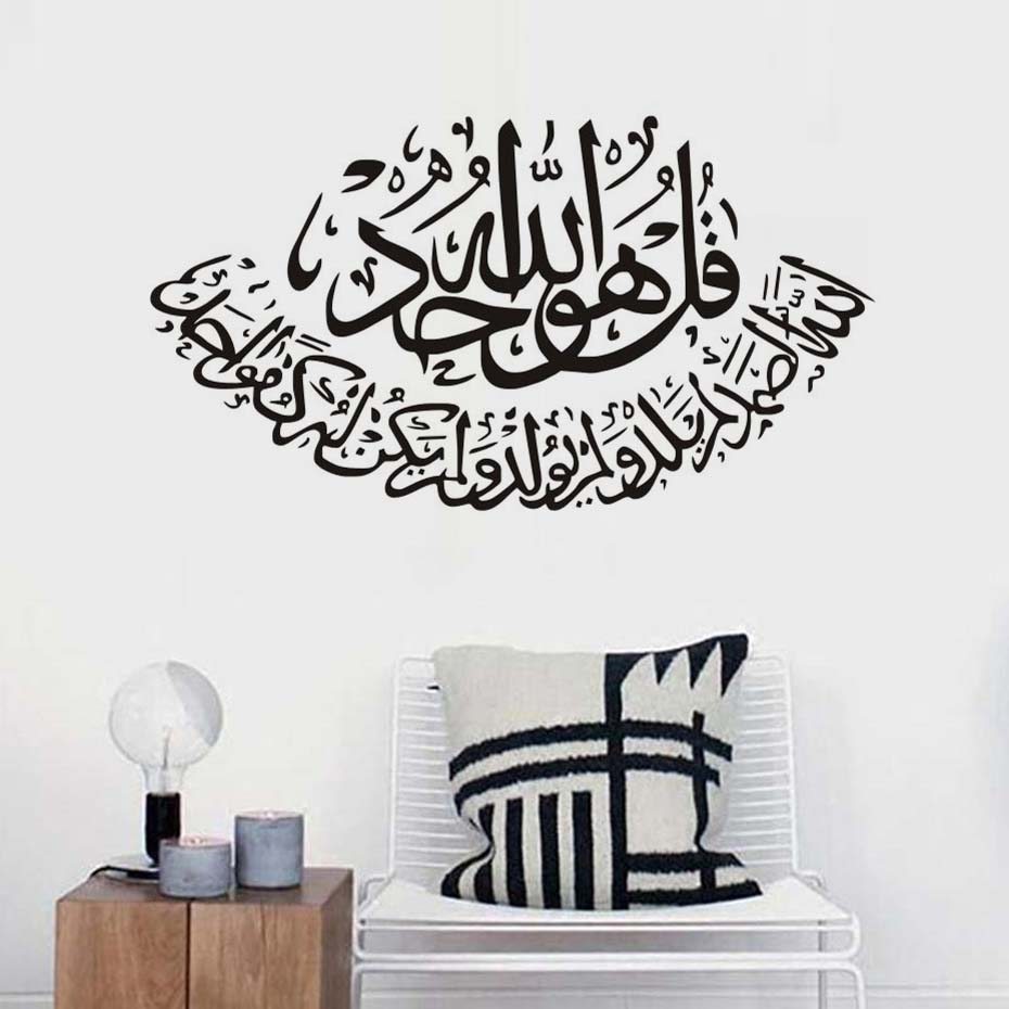 Stickers Islam Chambre Top 8 Most Popular 3d Wall Stickers Islam List And Get Free Shipping