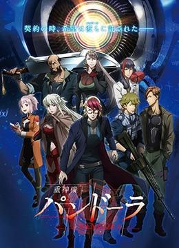 《重神机潘多拉》2018年日本剧情,动作,科幻动漫在线观看