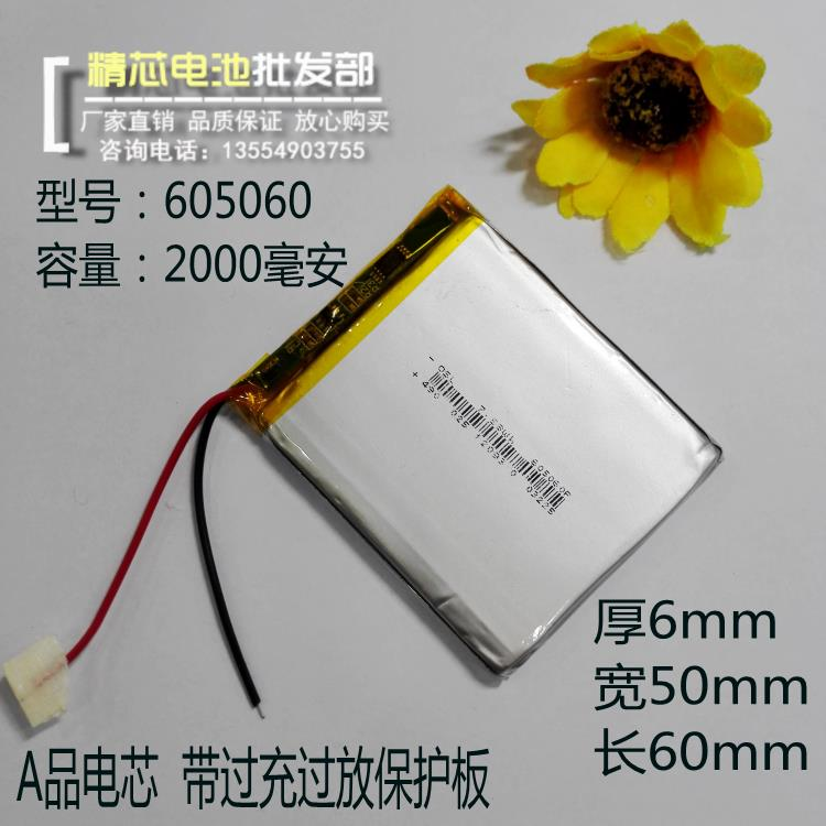 Mobile power panel, 3.7V lithium battery, 605060 navigator, MP4 tablet computer, reading machine, general rechargeable Rechargea