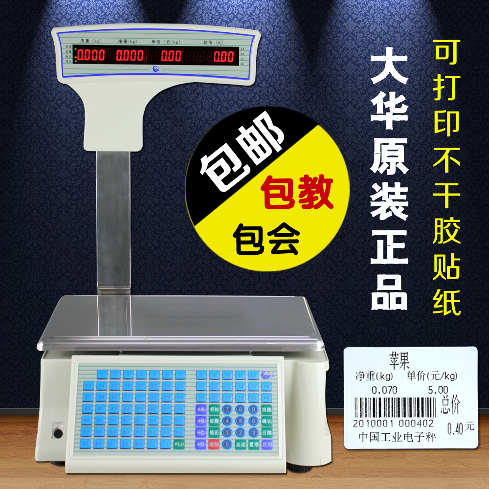 Dahua bar code scales TM 30 / 15A electronics supermarket