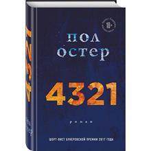 4321 (Пол Остер, 978-5-04-098502-9, 992 стр., 18+)