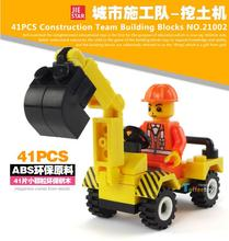 Best selling Excavator construction vehicles educational assembling plastic toy building blocks Christmas or birthday present