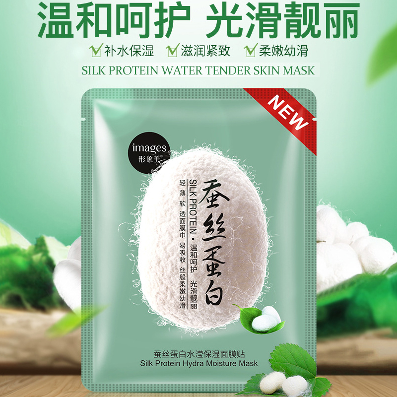 Images Silk Protein Facial Mask Moisturizing Whitening Oil Control Anti Aging Anti Wrinkle Face Mask Tender Soften Skin Care