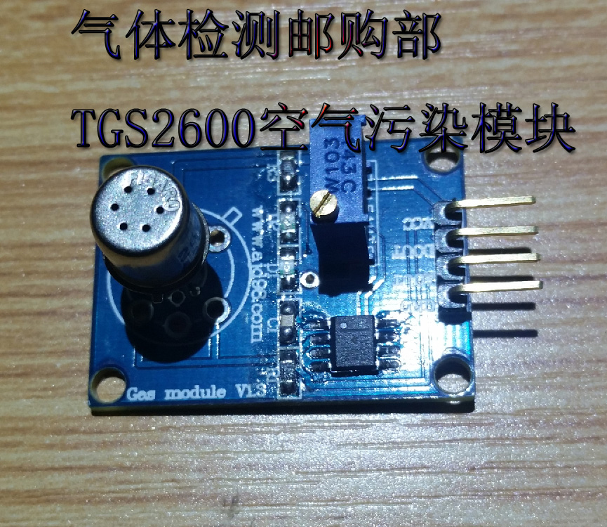 Free shipping   TGS2600 air quality inspection module Cooking oil fume cooking smell detection sensor moduleFree shipping   TGS2600 air quality inspection module Cooking oil fume cooking smell detection sensor module