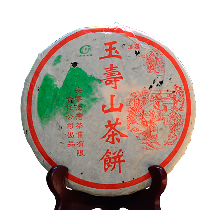 Haiwan Old Comrade 2005 Yr Cake Puer Raw Tea PU Er 501 Puerh  -  China's Outlet Store store