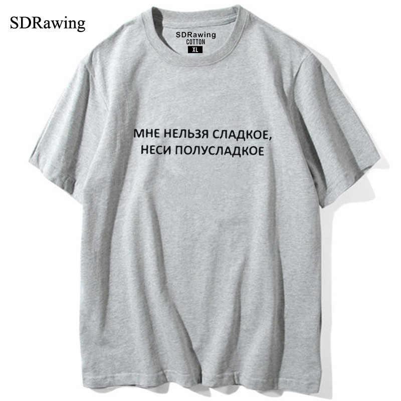 קיץ גופיות רוסית כיתוב אני יכול לא מתוק, לשאת SEMI-SWEET נשי לבן חולצות hipster טי זרוק ספינה