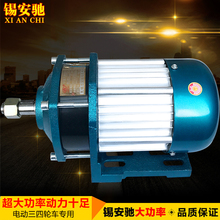 DC72V 2500W 600RPM Electric Tricycle Hydro-powered Heavy Duty High Power Brushless  Motor