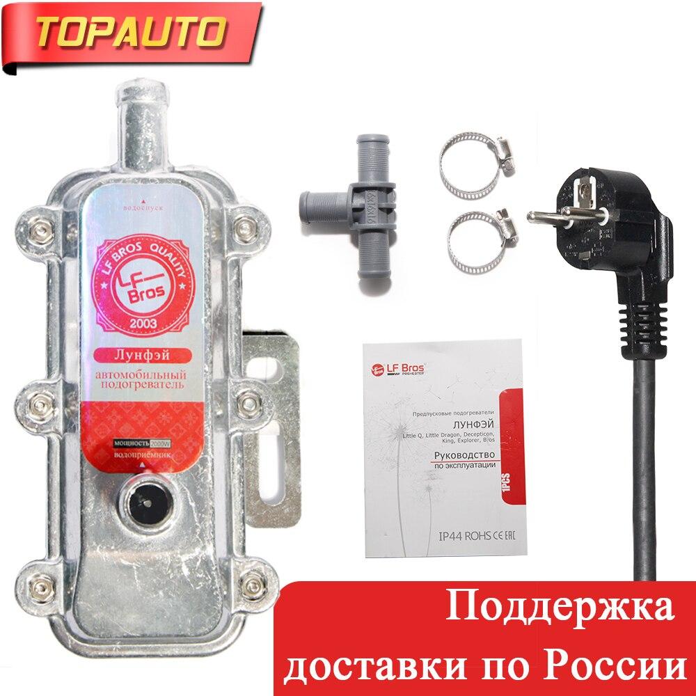 TopAuto más 220 V 2000 W Motor del coche calentador precalentador no Webasto centralitas de aire del tanque de agua aparcamiento calentador de Motor caravana