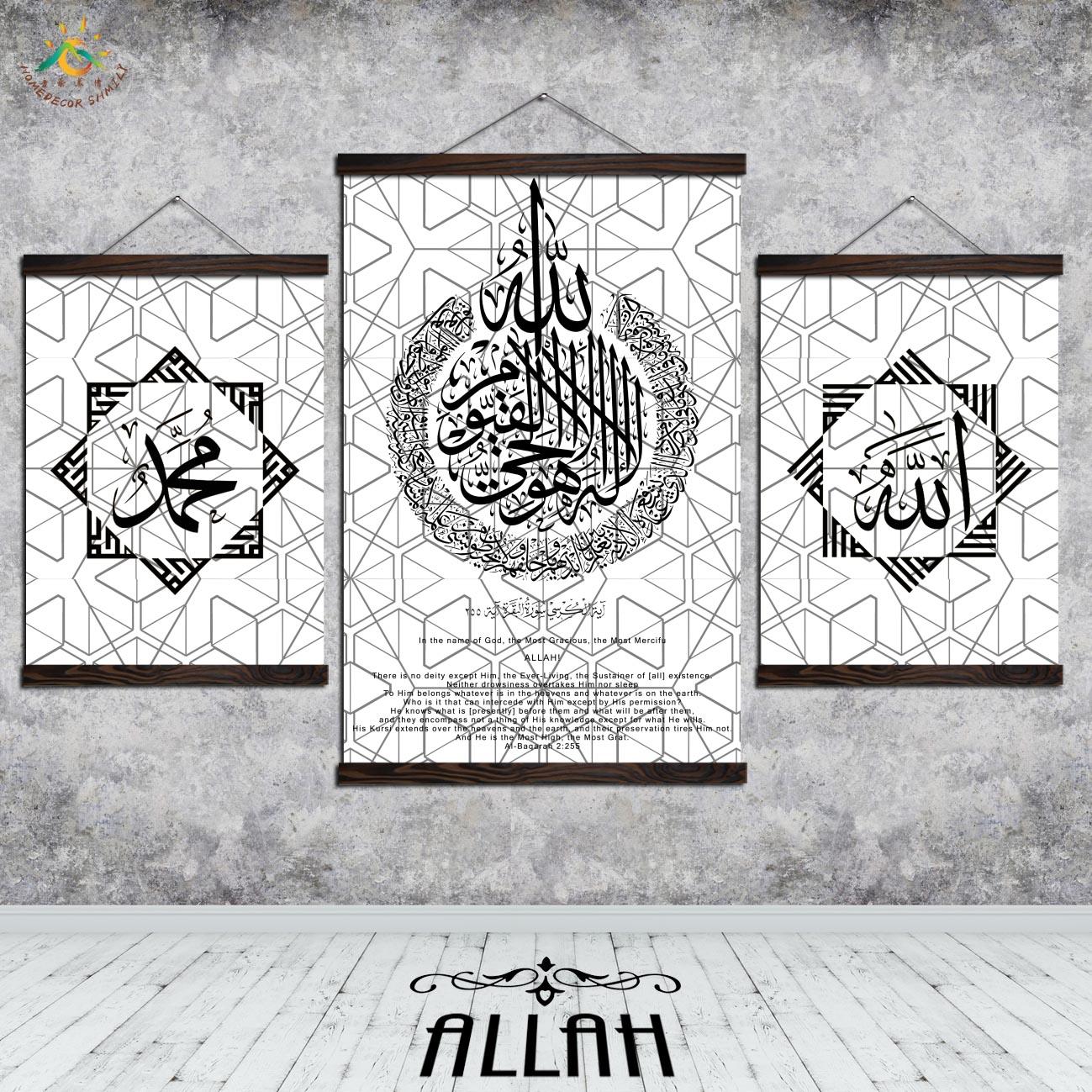 Ислам Геометрическая Каллиграфия Wall Art Холст Оформлен Печати Старинные Плакаты и Принты  Лучший!