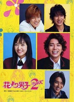 《花样男子2》2007年日本剧情,爱情电视剧在线观看