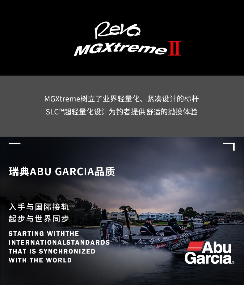 Fishing Mgxtreme2 Garcia Low 2