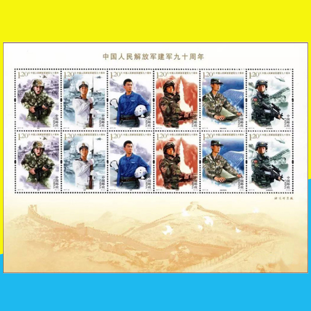 90th Construction Liberation Stamps Chinese People Liberation Armye Colorful construction