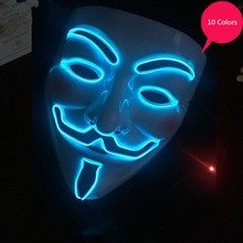 Светодиодный вечерние маски V для вендетты EL маска Anonymous Guy Fawkes необычный аксессуар для костюма для взрослых вечерние маска для косплея маска 10 цветов