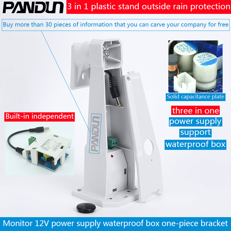 PUNDUN Monitor the power supply 12V2A waterproof boxes one-piece triad plastic stent outdoor waterproof and rainproof