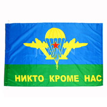 Xiangying 90*135cm russian army military Airborne troops Nobody except us flag