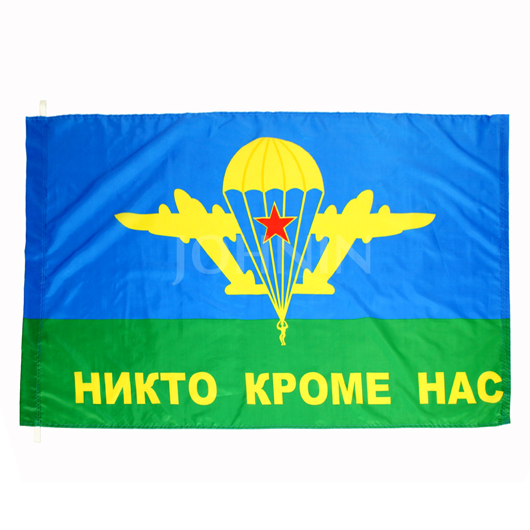 russian army military Airborne troops Nobody except us flag Xiangying 90*135cm For Decoration