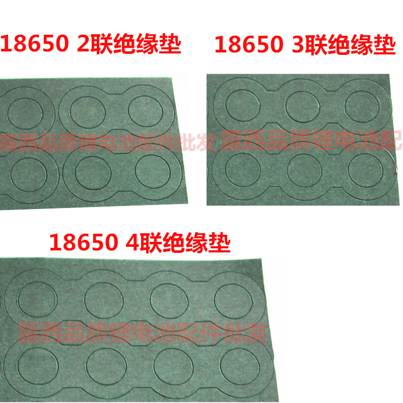 Купить с кэшбэком 100pcs/lot 18650 lithium batteries 4 and 18650 series insulation gasket meson hollow flat barley paper insulation pad